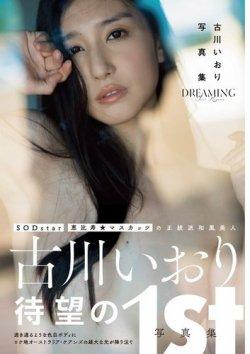 古川いおり写真集 DREAMING 表紙