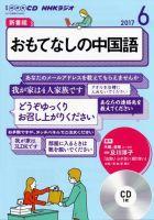 CD NHKラジオ おもてなしの中国語:表紙