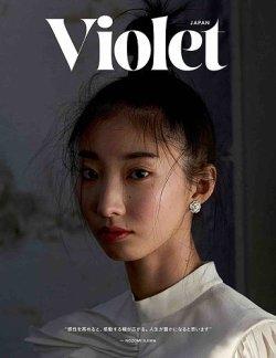 Violet Book Japan 表紙