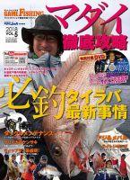 GAME FISHING(ゲーム・フィッシング):表紙