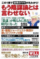 月刊WiLL(マンスリーウイル) 増刊号:表紙