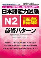 日本語能力試験N2語彙 必修パターン:表紙