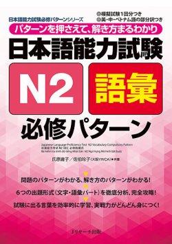 日本語能力試験N2語彙 必修パターン 表紙