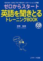 ゼロからスタート英語を聞きとるトレーニングBOOK:表紙