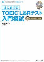 はじめてのTOEIC(R)L&Rテスト入門模試 教官Tommyコース:表紙
