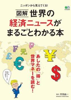 図解 世界の経済ニュースがまるごとわかる本 表紙