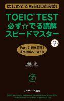 TOEIC(R)TEST必ず☆でる読解スピードマスター:表紙