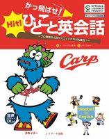 かっ飛ばせ!ひとこと英会話 広島東洋カープ:表紙