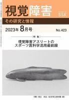 【活字版】視覚障害――その研究と情報:表紙