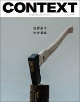 CONTEXT(コンテクスト):表紙