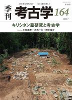 季刊 考古学:表紙