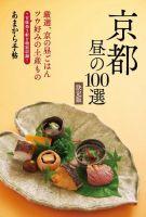 あまから手帖 京都昼の100選:表紙
