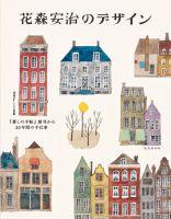 花森安治のデザイン:表紙