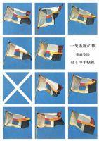 一銭五厘の旗:表紙