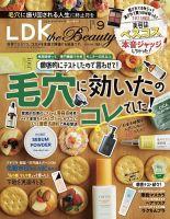 LDK the Beauty(エル・ディー・ケー・ザ・ビューティー):表紙