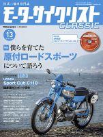 MC CLASSIC(モーターサイクリスト クラシック):表紙