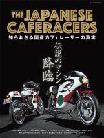 THE JAPANESE CAFERACERS(ザ ジャパニーズ カフェレーサー):表紙