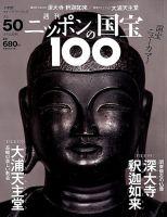 ニッポンの国宝100:表紙