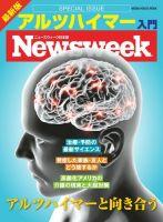 【ニューズウィーク特別編集】最新版 アルツハイマー入門:表紙