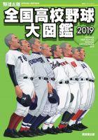 野球太郎 全国高校野球大図鑑:表紙