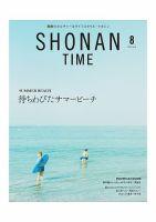 SHONAN TIME(湘南タイム):表紙
