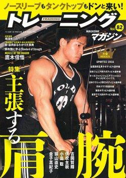 トレーニングマガジン 表紙