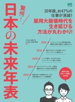 驚愕!  日本の未来年表 表紙