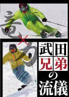 【DVD】竜×力 「武田兄弟の流儀」:表紙