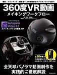 360度VR動画メイキングワークフロー:表紙