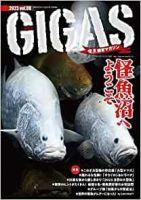 怪魚飼育マガジン GIGAS(ギガス):表紙