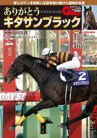 週刊Gallop(ギャロップ) 臨時増刊 ありがとうキタサンブラック:表紙