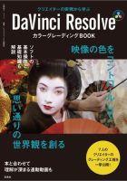 DaVinci Resolve カラーグレーディングBOOK:表紙