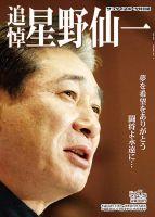 サンケイスポーツ特別版 「追悼 星野仙一」 :表紙