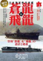 月刊丸 別冊:表紙