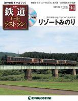 隔週刊 鉄道THEラストラン:表紙