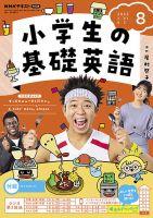 NHKテレビ・ラジオ 基礎英語0:表紙