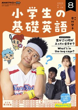 NHKテレビ・ラジオ 基礎英語0 表紙
