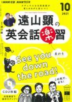 CD NHKラジオ 遠山顕の英会話楽習