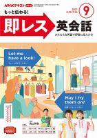 NHKテレビ おもてなしの基礎英語:表紙