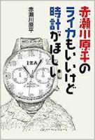 赤瀬川原平のライカもいいけど時計がほしい:表紙
