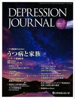DEPRESSION JOURNAL:表紙