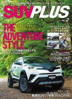 SUV PLUS(エスユーブイプラス):表紙
