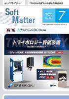 月刊ソフトマター:表紙