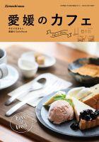 愛媛のカフェ:表紙