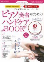 ピアノ奏者のためのハンドケアブック:表紙
