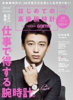 はじめての高級腕時計 by YOUNG GOETHE:表紙
