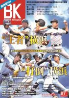 Baseball Kanagawa(ベースボール神奈川) 大会 Vol.12:表紙