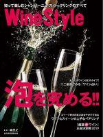 Wine Style(ワインスタイル):表紙