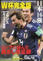 サンケイスポーツ特別版 「W杯完全版 日本16強」 :表紙