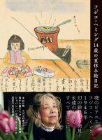 フジコ・ヘミング14歳の夏休み絵日記:表紙